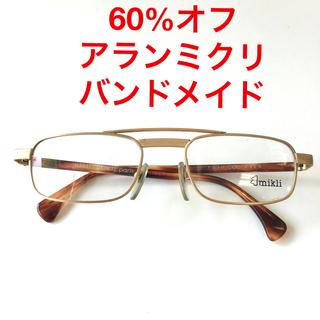 アランミクリ(alanmikli)の70%オフ 高級フレーム アランミクリ ハンドメイドインパリ(サングラス/メガネ)