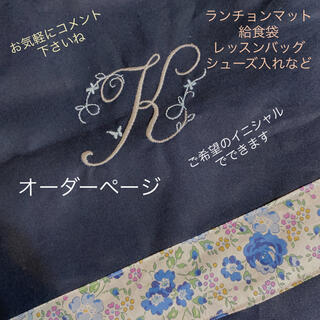 入園入学準備 ハンドメイド プリンセスレッスンバッグ リバティ シューズ袋 (バッグ/レッスンバッグ)