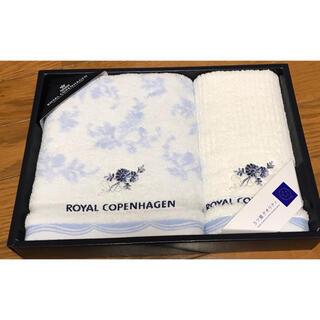 ロイヤルコペンハーゲン(ROYAL COPENHAGEN)のフェイスタオル1枚 ウォッシュタオル1枚(タオル/バス用品)