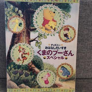 クマノプーサン(くまのプーさん)のくまのプーさん スペシャル 本(絵本/児童書)