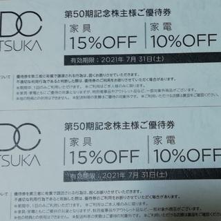 オオツカカグ(大塚家具)の2枚セット 大塚家具15%OFF 家電10%OFF優待券(ショッピング)