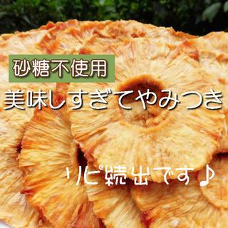 ドライフルーツ パイナップル 200g ドライパイナップル 無添加 砂糖不使用(菓子/デザート)