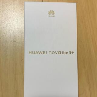ファーウェイ(HUAWEI)の【新品未開封】HUAWEI nova lite 3+ 128GB SIMフリー(スマートフォン本体)