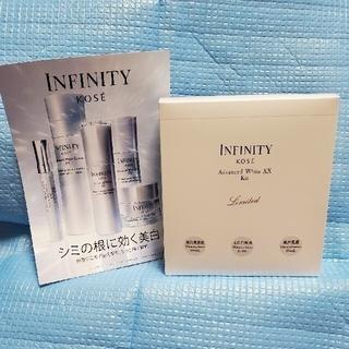 インフィニティ(Infinity)のMinnie様専用です、インフィニティアドバンストホワイトXX、限定キット(美容液)