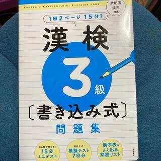 漢検3級〔書き込み式〕問題集 新配当漢字対応(資格/検定)