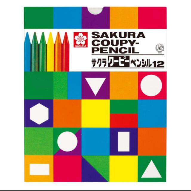 サクラクレパス(サクラクレパス)のサクラクレパス 色鉛筆 クーピー 12色 紙箱入り FY12K エンタメ/ホビーのアート用品(クレヨン/パステル)の商品写真