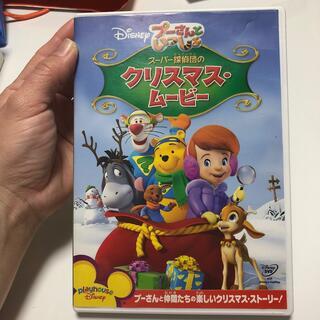 クマノプーサン(くまのプーさん)のプーさんといっしょ/スーパー探偵団のクリスマス・ムービー DVD(キッズ/ファミリー)
