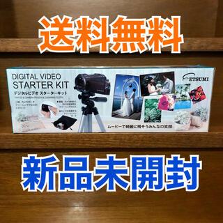 エツミ(ETSUMI)の【新品未開封】V-81385 エツミ デジタルビデオスターターキット 三脚(その他)