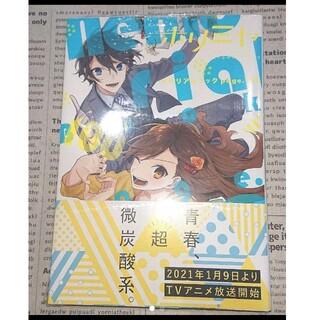 ホリミヤ メモリアルブック (新品、シュリンクなし)(少年漫画)