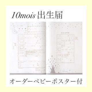 ファミリア(familiar)の【専用】10mois ディモワ 出生届 ベビーポスターセット(命名紙)
