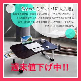 【新品】多機能デスク 新生活 ローテーブル 安い(ローテーブル)