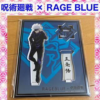 レイジブルー(RAGEBLUE)の呪術廻戦 RAGEBLUE 五条 悟 アクリルスタンド 新品未使用(キャラクターグッズ)