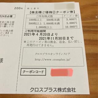 クロスプラス 株主優待 クーポン券 3000円分(ショッピング)