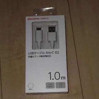エヌティティドコモ(NTTdocomo)のUSBケーブル AtoC 02 1.0m ホワイト docomo(その他)