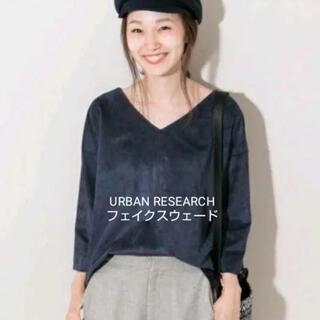 アーバンリサーチ(URBAN RESEARCH)のURBAN RESEARCH フェイクスウェードトップス(Tシャツ(長袖/七分))