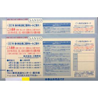 サンヨー(SANYO)の三陽商会 2021年春の株主セール優待券(ショッピング)