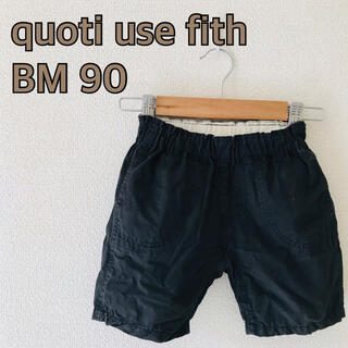 フィス(FITH)のquoti use fith クオティユースフィス 定番ハーフパンツ 90(パンツ/スパッツ)