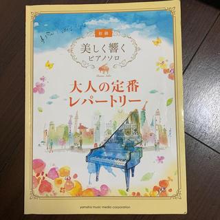ヤマハ(ヤマハ)の美しく響くピアノソロ 2冊(ポピュラー)