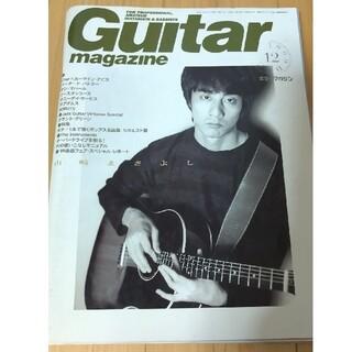 ギターマガジン(Guitar magazine)1999年12月号 (楽譜)