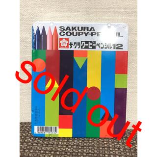 ☆ラスト1点☆サクラクーピーペンシル☆SAKURA☆クーピー☆12色☆(クレヨン/パステル)