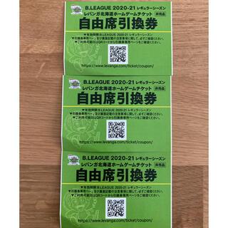 レバンガ 北海道ホームゲームチケット 自由席引換券3枚(バスケットボール)