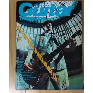 ギターマガジン(Guitar magazine)1999年8月号  横山健(楽譜)