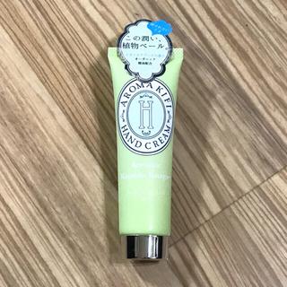 アロマキフィ(AROMAKIFI)のAROMA KIFI(アロマキフィ)ハンドクリーム / 40g(新品・未使用)(ハンドクリーム)
