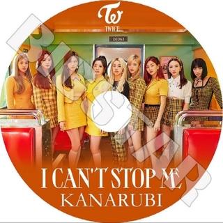ウェストトゥワイス(Waste(twice))のラス1💫 TWICE I CAN'T STOP ME カナルビ(アイドル)