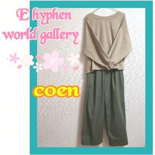 コーエン(coen)の☆ E hyphen coenセットアップ(セット/コーデ)