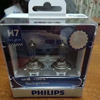 フィリップス(PHILIPS)のPHILIPS H7 Racing Vision ヘッドライト バルブ(汎用パーツ)