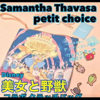 サマンサタバサプチチョイス(Samantha Thavasa Petit Choice)のサマンサタバサプチチョイス 美女と野獣 beauty&beast クラッチバッグ(クラッチバッグ)