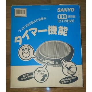 サンヨー(SANYO)のSANYO IH調理器(調理機器)
