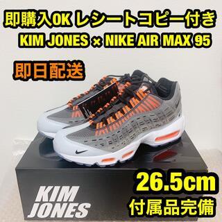 ナイキ(NIKE)の26.5cm ナイキ エアマックス95 キムジョーンズ KIM JONES (スニーカー)