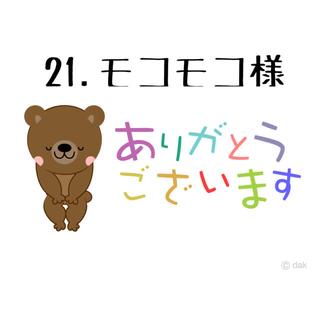 21.モコモコ様専用❣️韓国多肉植物❣️(その他)
