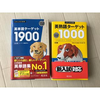 オウブンシャ(旺文社)のターゲット 1900 1000(語学/参考書)