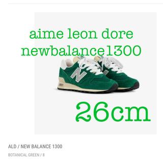ニューバランス(New Balance)のaime leon dore newbalance 1300 26cm(スニーカー)