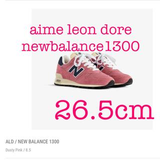 ニューバランス(New Balance)のaime leon dore  newbalance 1300 26.5cm(スニーカー)