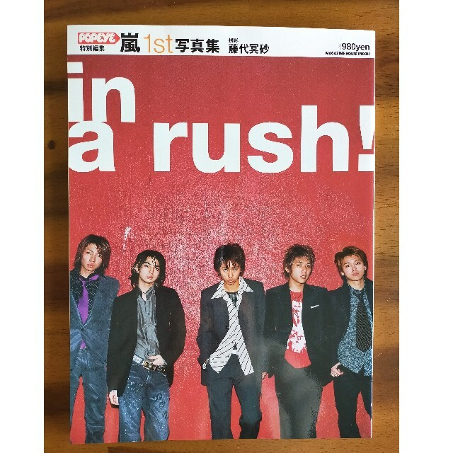 嵐(アラシ)のIn a rush! 嵐1st写真集 エンタメ/ホビーの本(アート/エンタメ)の商品写真