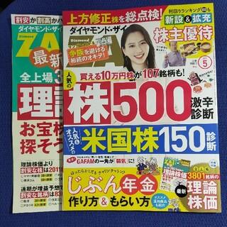 ダイヤモンドシャ(ダイヤモンド社)のダイヤモンド ZAi (ザイ) 2021年 05月号(ビジネス/経済/投資)