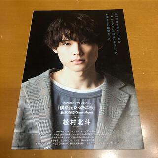 Myojo 10000字ロングインタビュー 第1回 松村北斗(アート/エンタメ/ホビー)