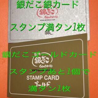 銀だこ銀カードスタンプ満タン1枚+ゴールドカードスタンプあと1個で満タン1枚(フード/ドリンク券)
