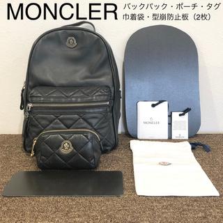 モンクレール(MONCLER)のモンクレール リュック ポーチ レディース レザー(リュック/バックパック)