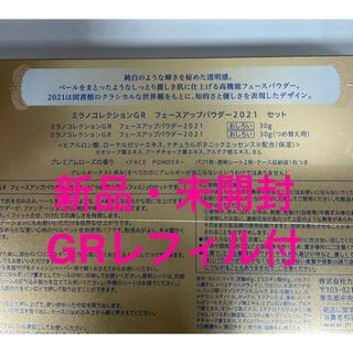 トワニー(TWANY)の新品 ミラノコレクションGR 本体・レフィル付(フェイスパウダー)