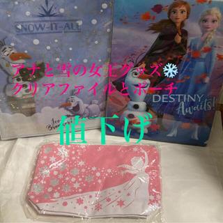 ディズニー(Disney)のアナと雪の女王 クリアファイル2枚 ポーチ(クリアファイル)