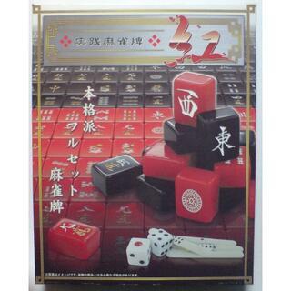 【未使用品】実践麻雀牌 【紅】(麻雀)
