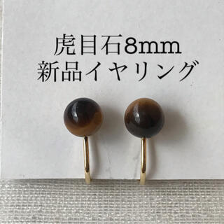 タイガーアイ 虎目石 イヤリング 8mm ゴールド 天然石 新品 パワーストーン(イヤリング)