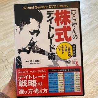 DVD>むらやんの株式デイトレ-ド術(ビジネス/経済)
