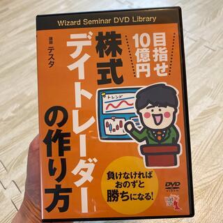 DVD>目指せ10億円株式デイトレ-ダ-の作り方(ビジネス/経済)