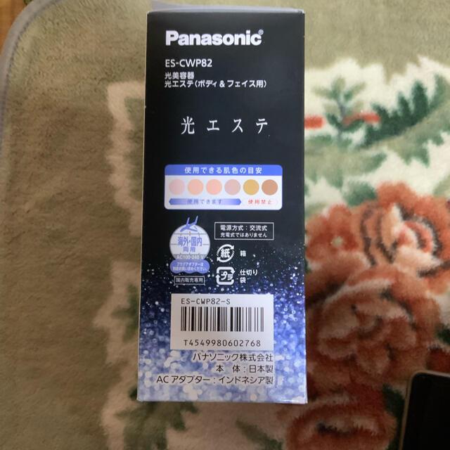 Panasonic(パナソニック)のパナソニック 光美容器 光エステ ES-CWP82 (ES-WP82) スマホ/家電/カメラの美容/健康(ボディケア/エステ)の商品写真