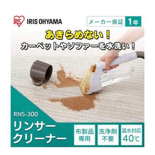 アイリスオーヤマ(アイリスオーヤマ)の新品未使用 アイリスオーヤマ RNS-300 リンサークリーナ(掃除機)